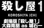 KOROSHIYA ICHI - (RAH 154) Rogo_rah_5_00150a